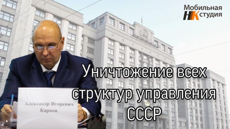 Часть 2. Уничтожение всех структур СССР