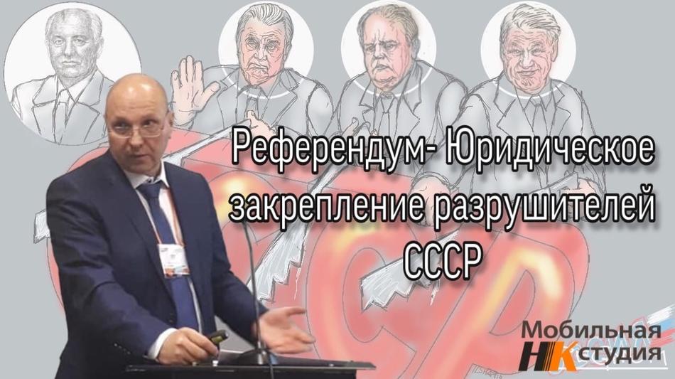 Часть3. Референдум - Юридическое закрепление разрушителей СССР