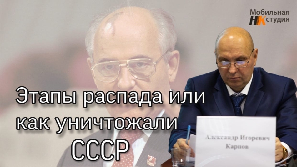 Часть 1. Этапы распада или как уничтожали СССР